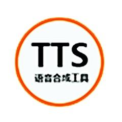 �Z音合成工具(TTS)