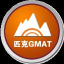 匹克新GMAT真题模考软件