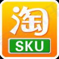 淘宝SKU采集分析软件
