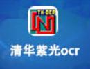 清华紫光OCR