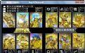 圣斗士黄金十二宫修改器预览图