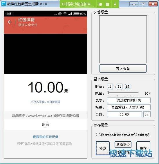 手机微信红包截图