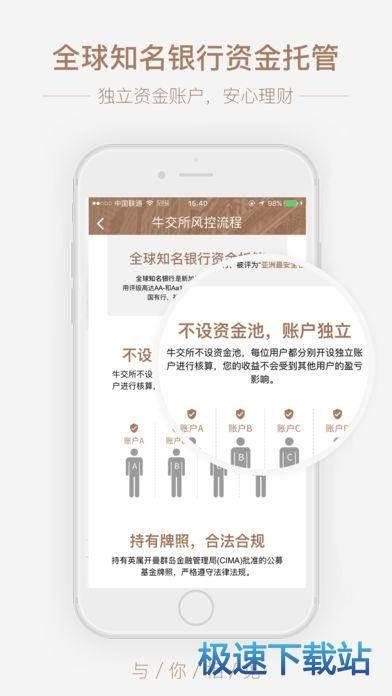 牛交所iphone版
