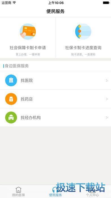 南宁医保123手机版