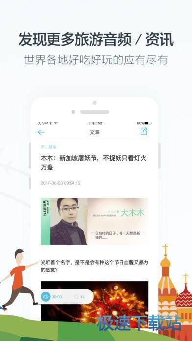 小尾巴翻译官iphone版