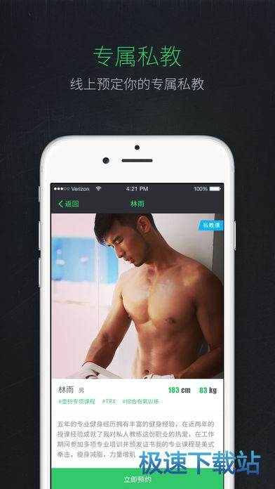 liking健身iphone版