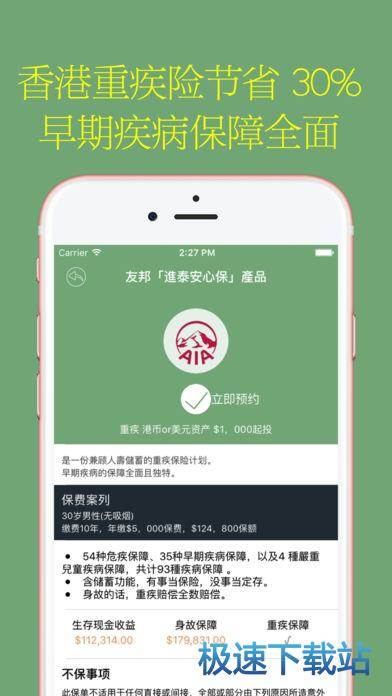 港保险iphone版