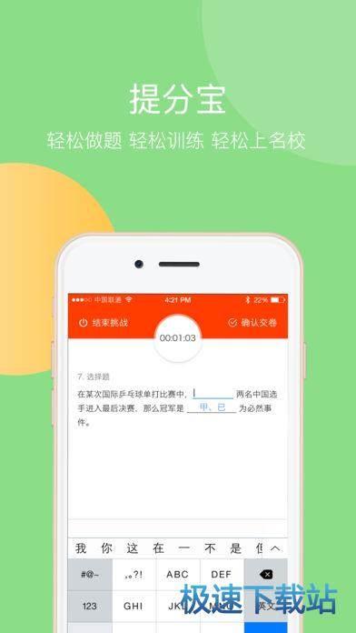 学乐云教学手机版