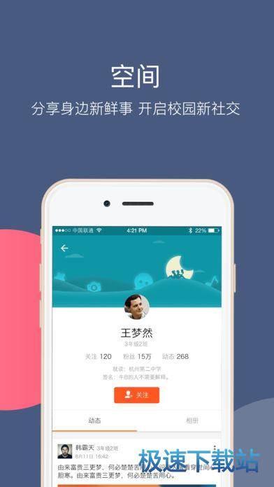 学乐云教学iphone版