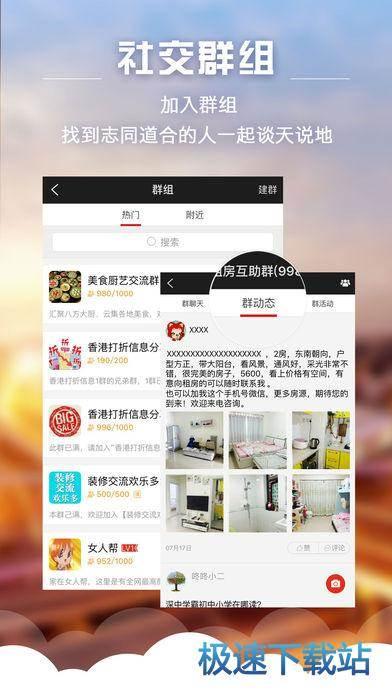 家在深圳苹果版