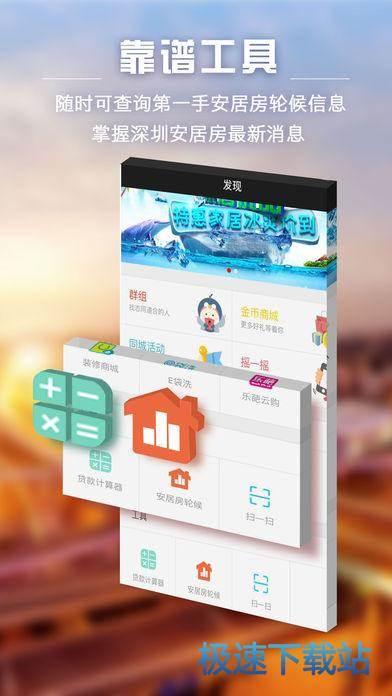 家在深圳手机版