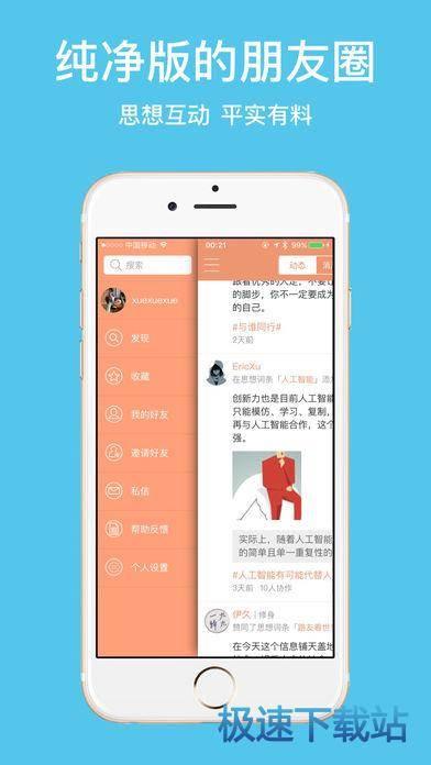 同路人iphone版
