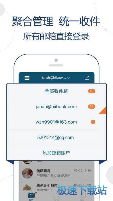 hiibook邮箱管理大师