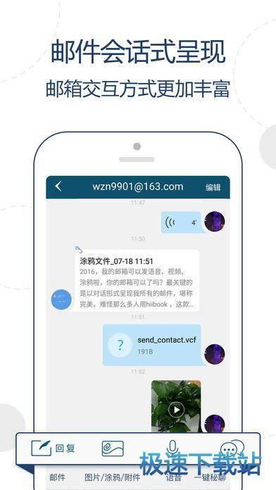 hiibook邮箱管理大师下载