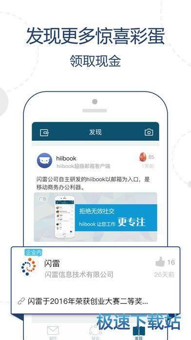 hiibook邮箱管理大师手机版