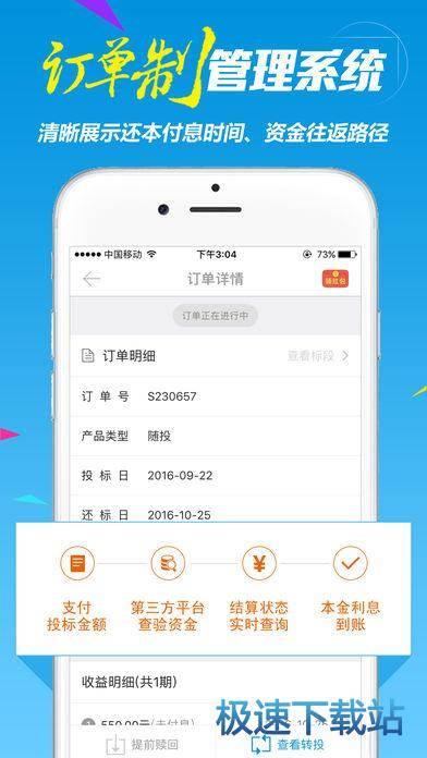 口贷网iphone版