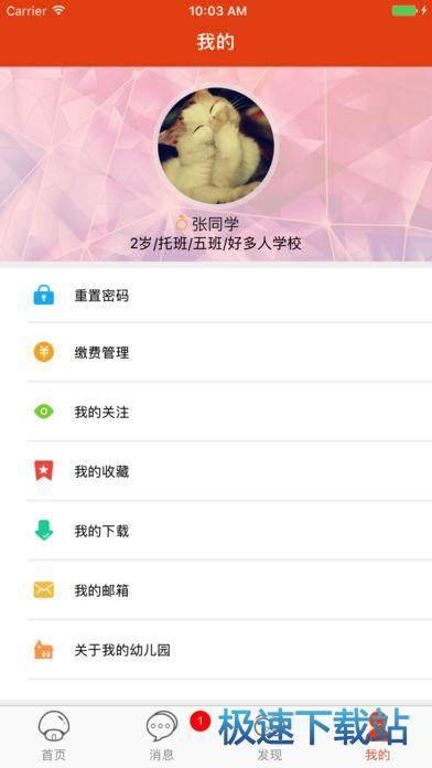 柿子树iphone版
