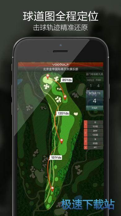 voogolf高尔夫iphone版