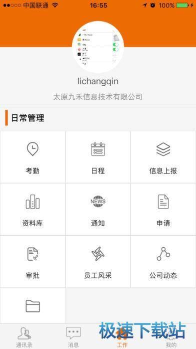 沃外勤外勤版小睡_沃时间iPhone版下载_极速iphone修改苹果下载图片