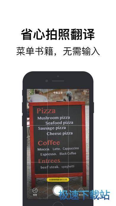 腾讯翻译君iphone版