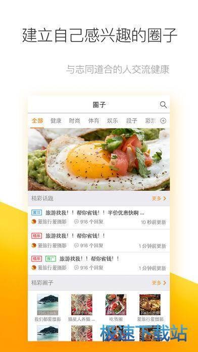 阳光健康生活iphone版