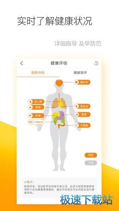 阳光健康生活手机版