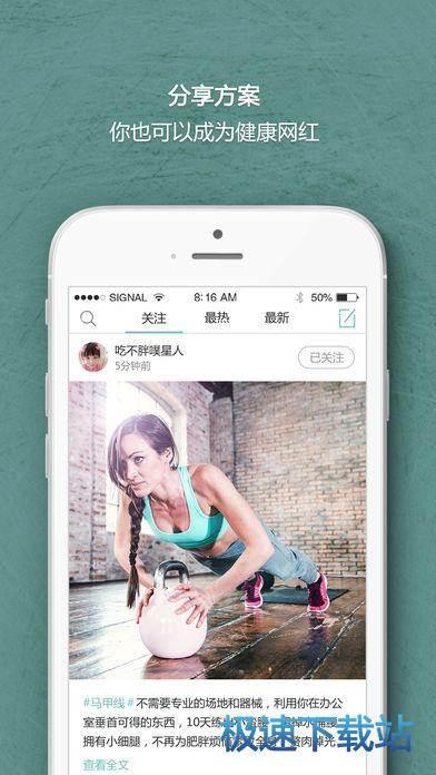 up健康iphone版