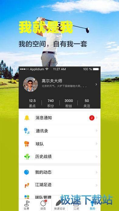 高尔夫江湖iphone版