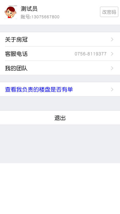房冠iphone版