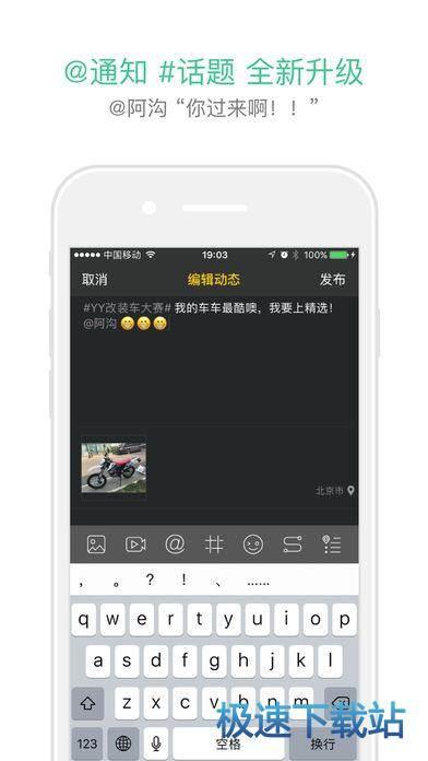 摩托邦iphone版
