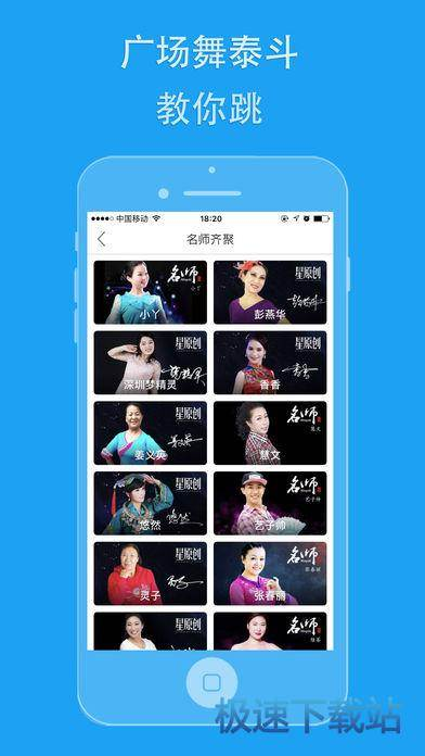 99广场舞iphone版