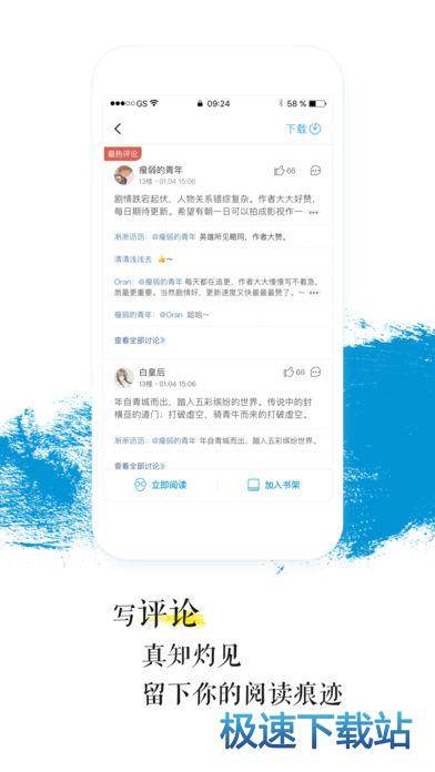 青果读书iphone版