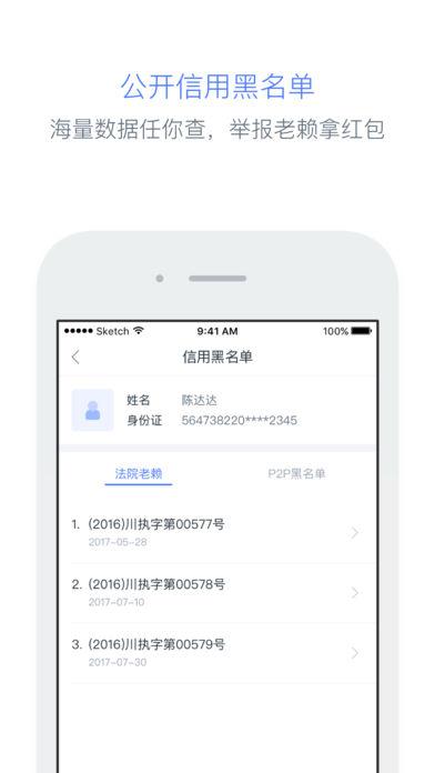 信途iphone版