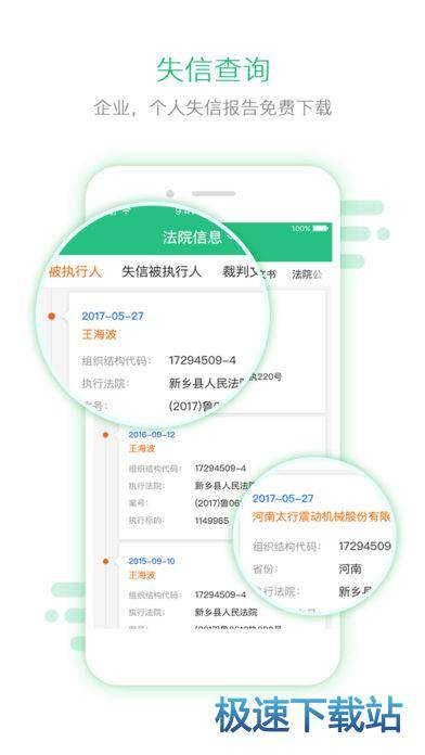 企信宝iphone版