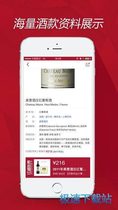 红酒世界手机版