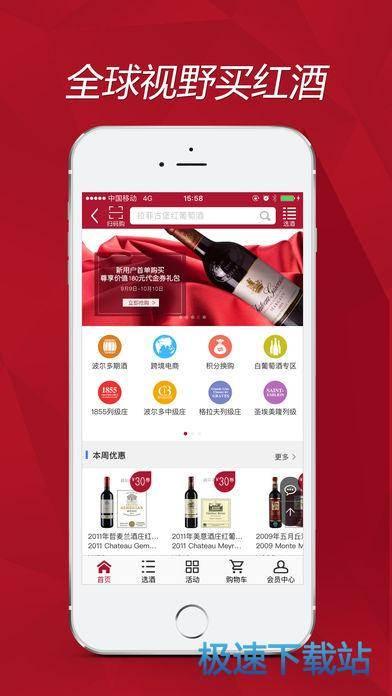 红酒世界iphone版