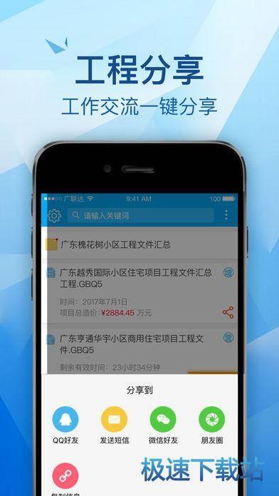 云计价助手iphone版