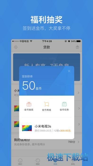 小米金融iphone版