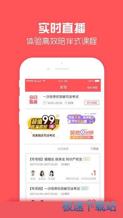 番茄司考iphone版