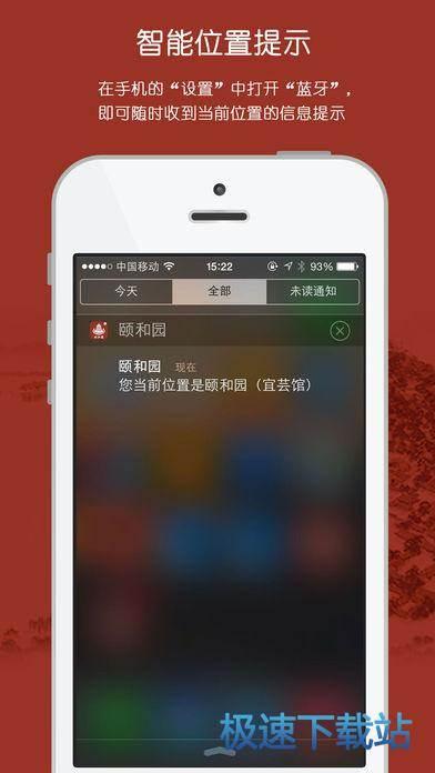 颐和园iphone版