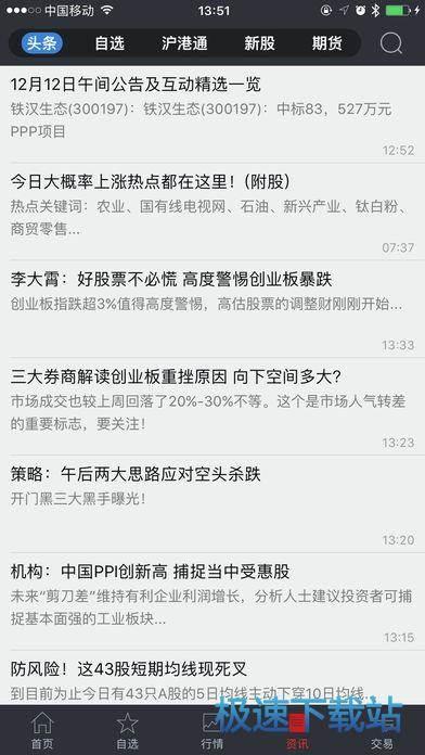 长城大智慧iphone版