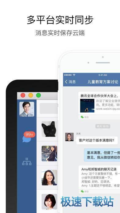 政务微信苹果版