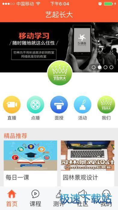 艺起长大iphone版