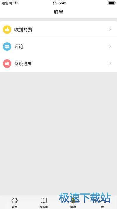 丝路新语苹果版