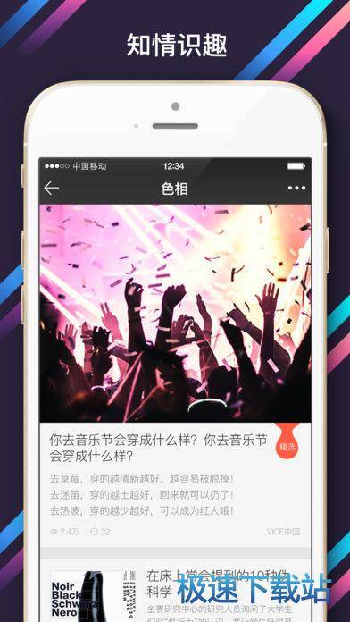 嗨音highingiphone版