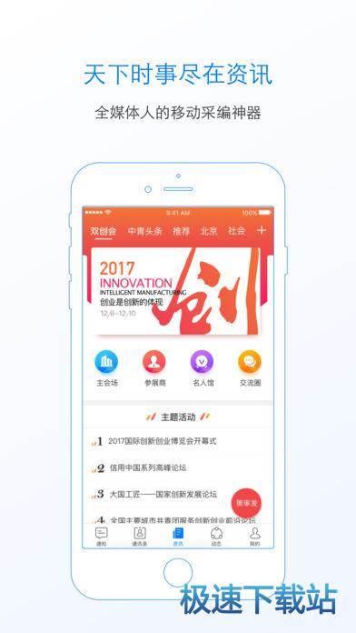 中青通手机版