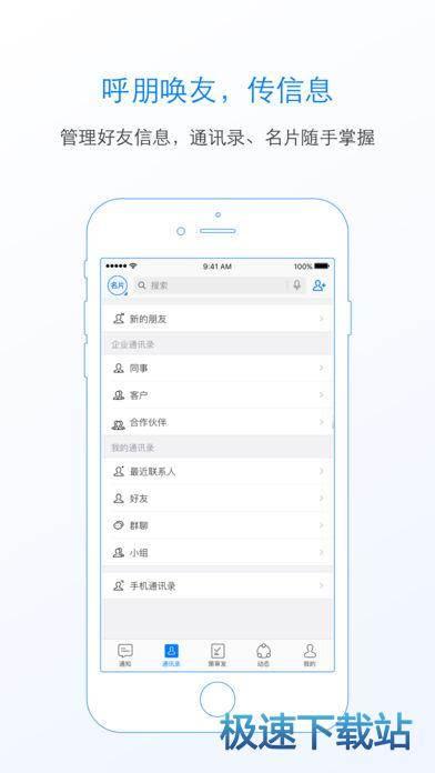 中青通下载