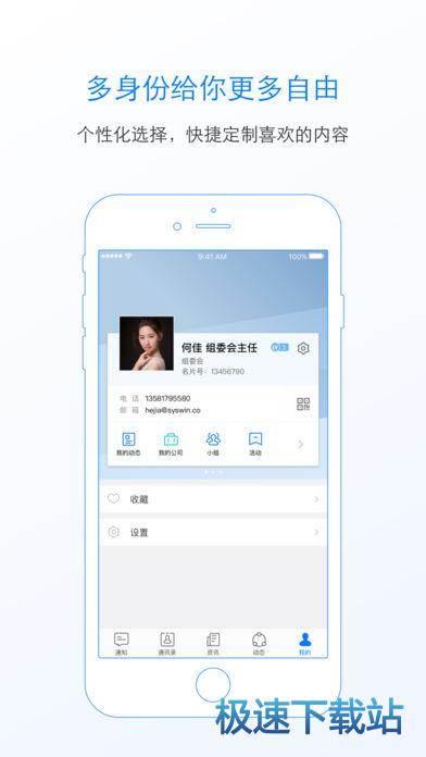 中青通iphone版
