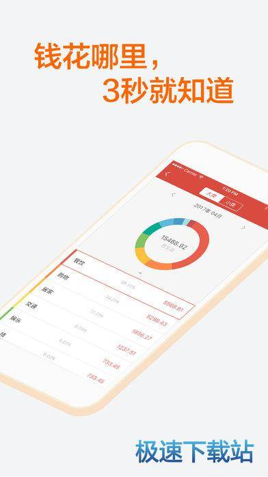 挖财记账理财手机版