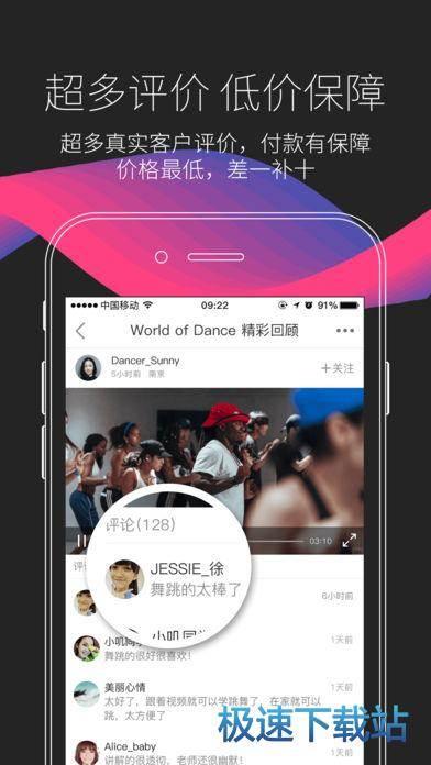 中舞网iphone版